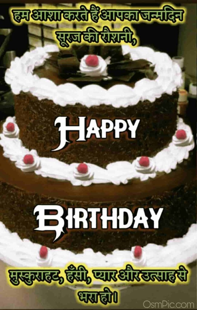 happy birthday cake hindi sms msg for WhatsApp