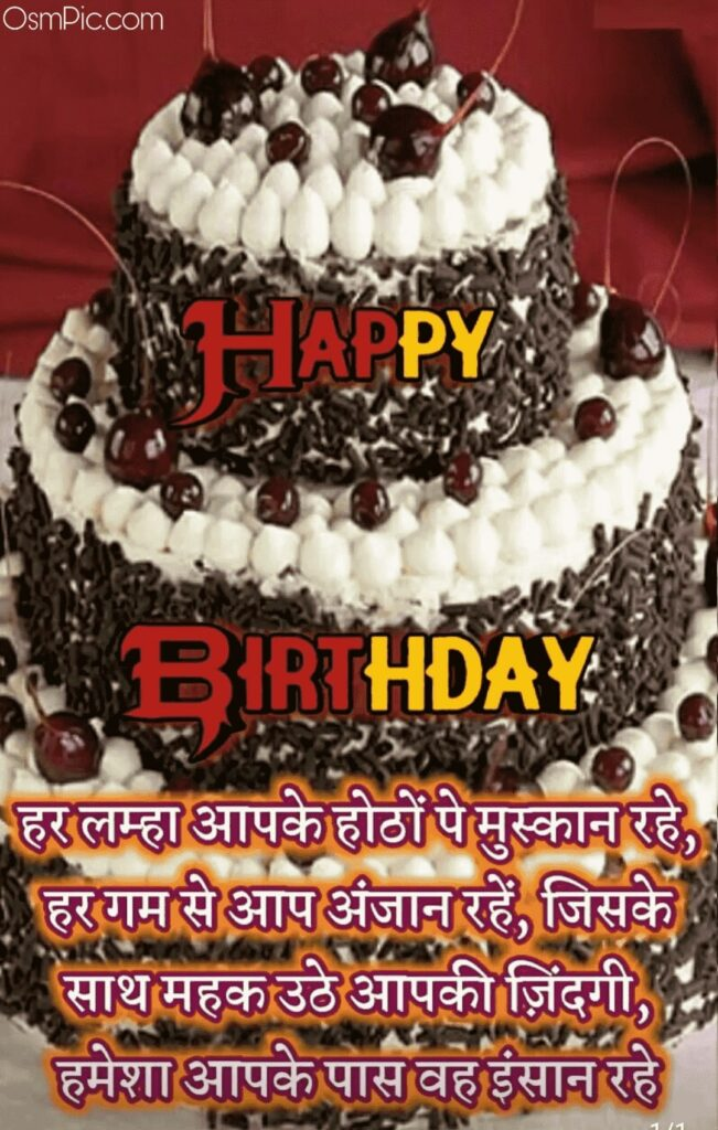 Happy birthday cake hindi shayari