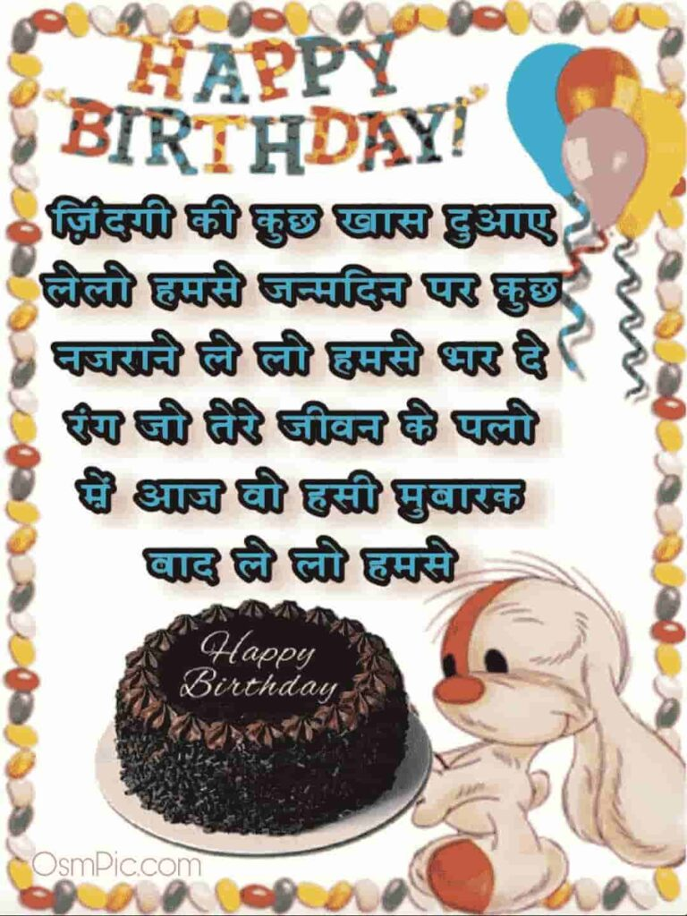 happy birthday imges in hindi  quotes
