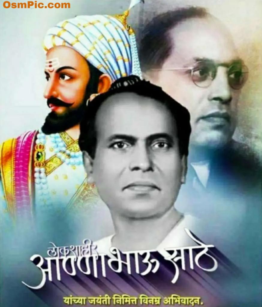Best Anna Bhau Sathe Jayanti Images Banner Photos Download