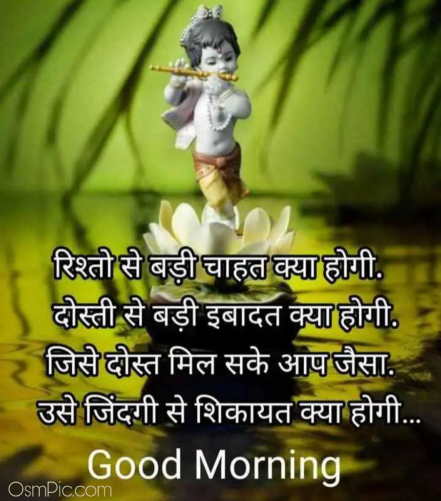 good morning in hindi images download