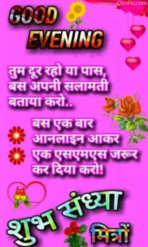 good evening images for friends in hindi
