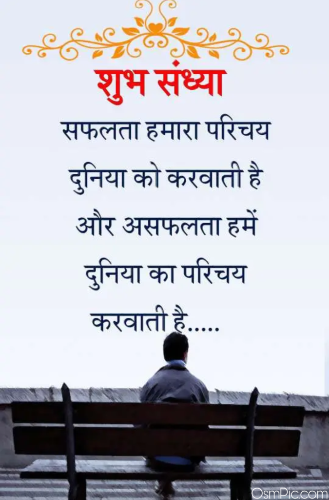 good evening motivational images in hindi
