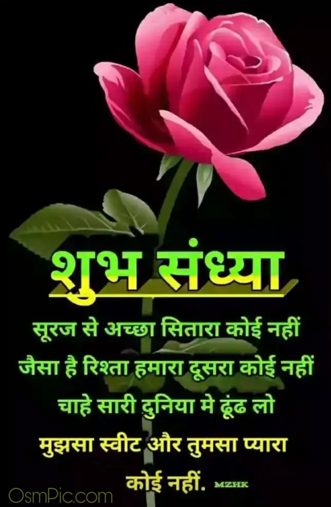 good evening images with messages in hindi