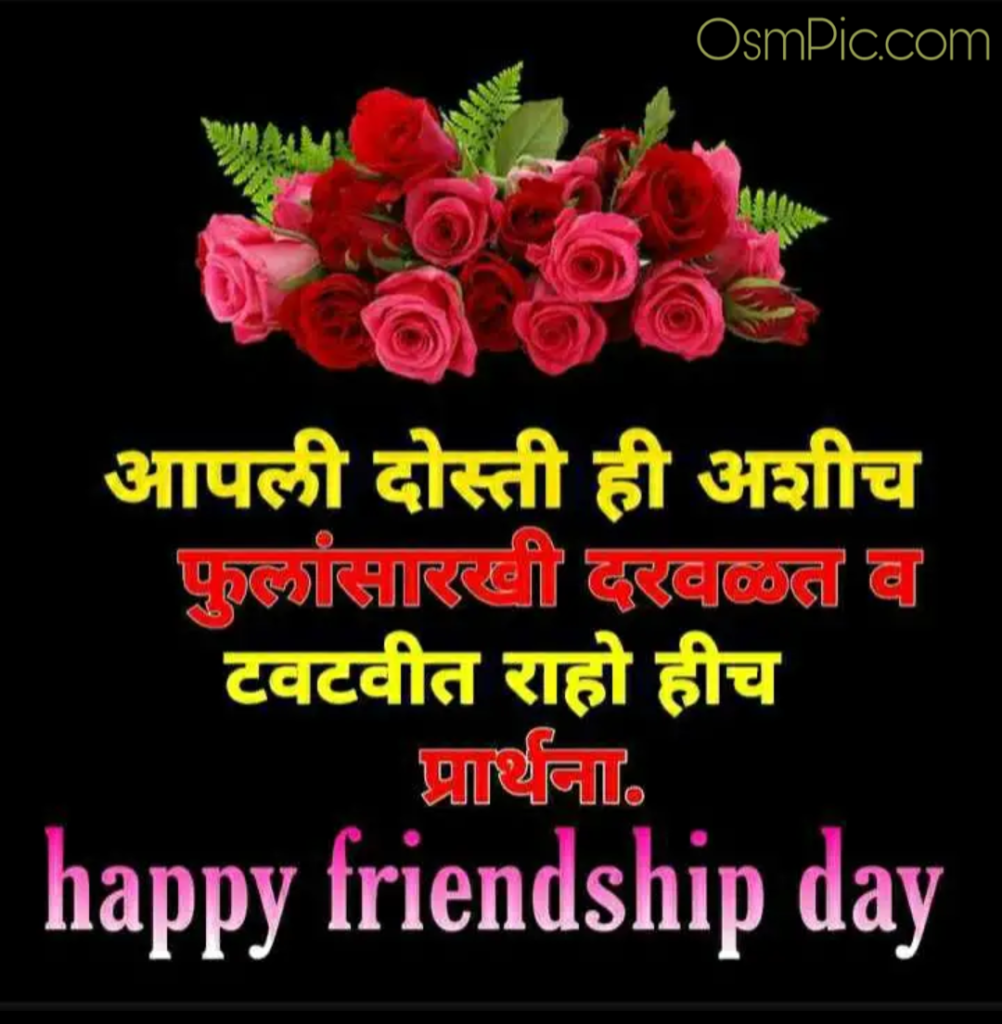 friendship day marathi quotes images