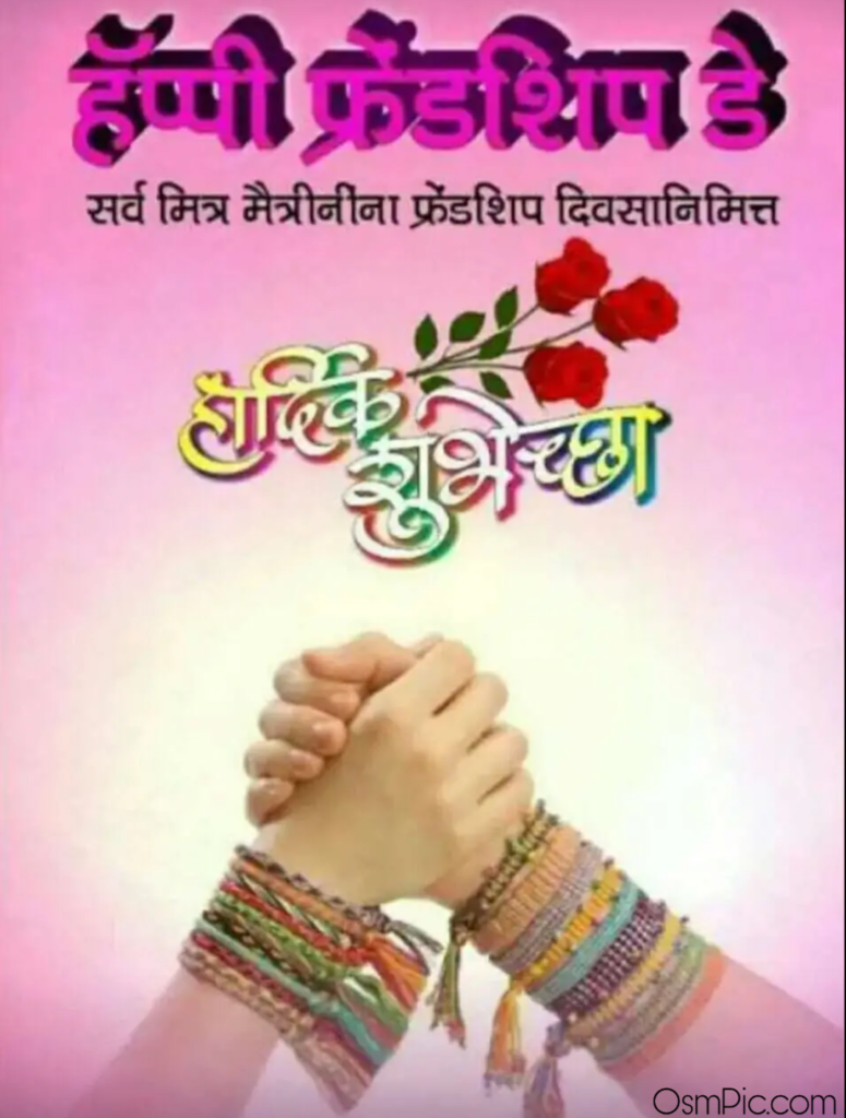 Happy friendship day banner images