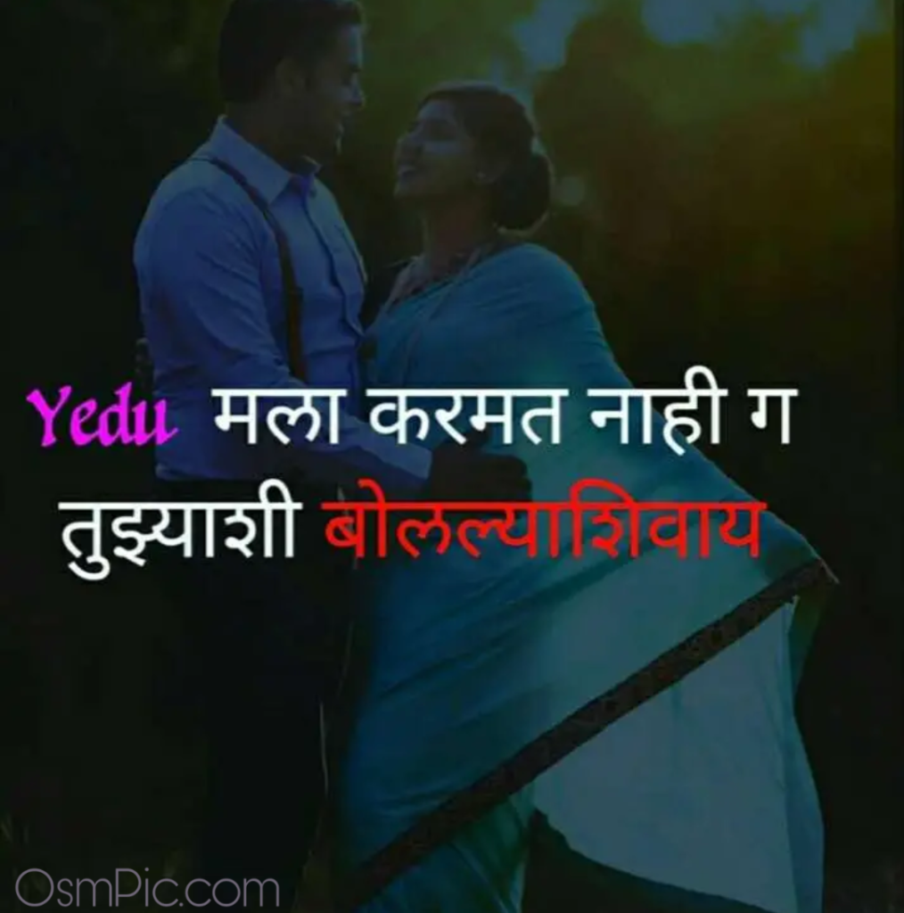 Love WhatsApp Status In Marathi
