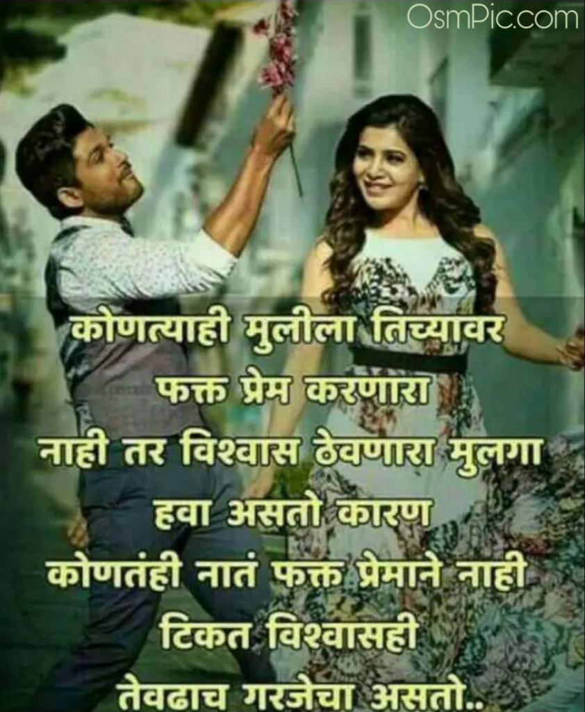 Marathi Love status for wife and girlfriend