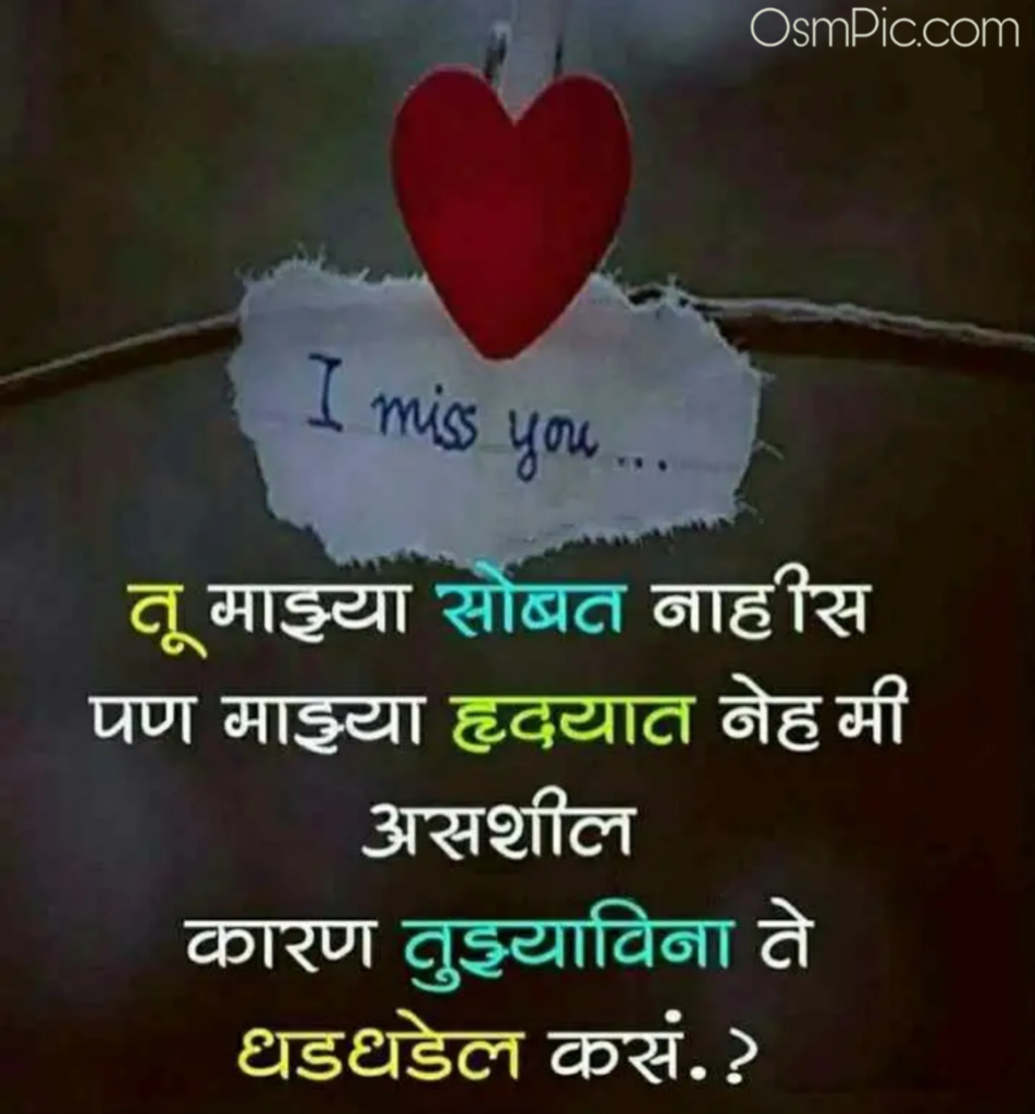 whatsapp marathi status love images