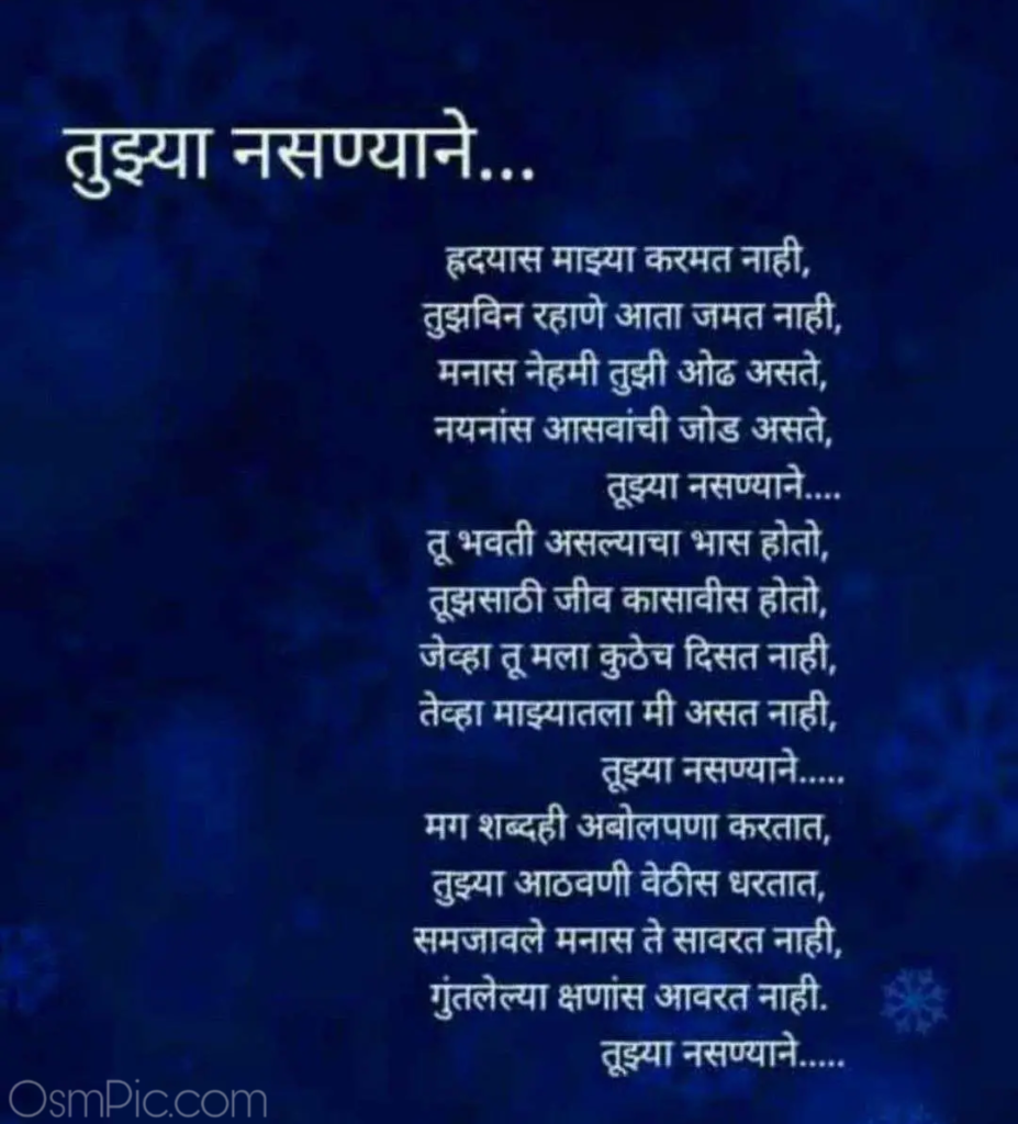 marathi love kavita status for WhatsApp