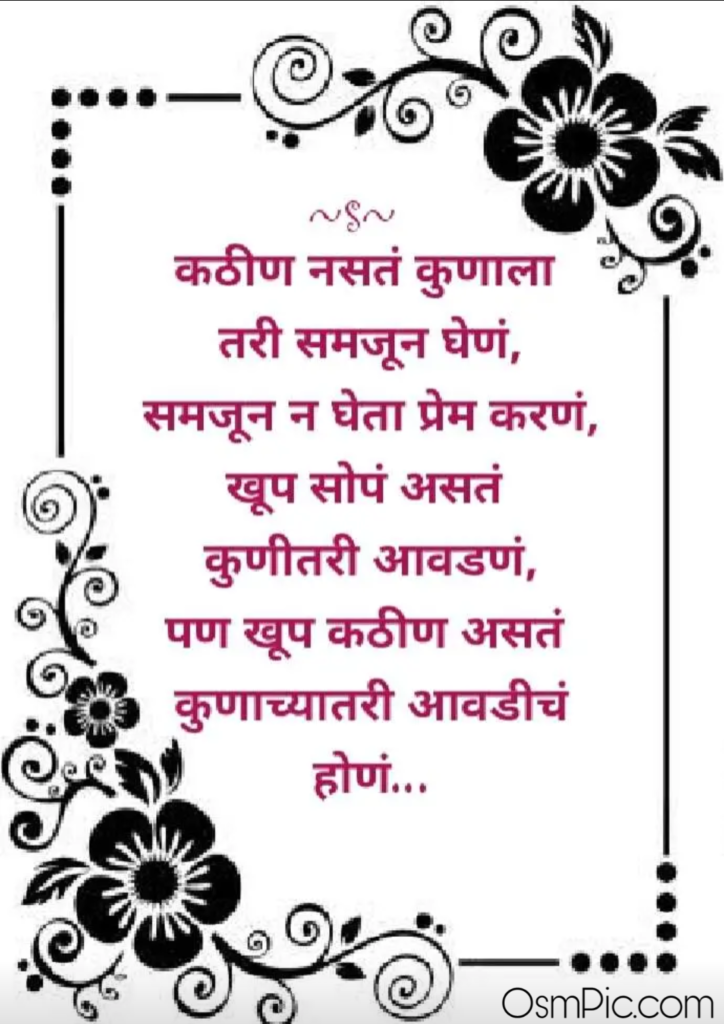 Marathi Love Status For Husband Wife