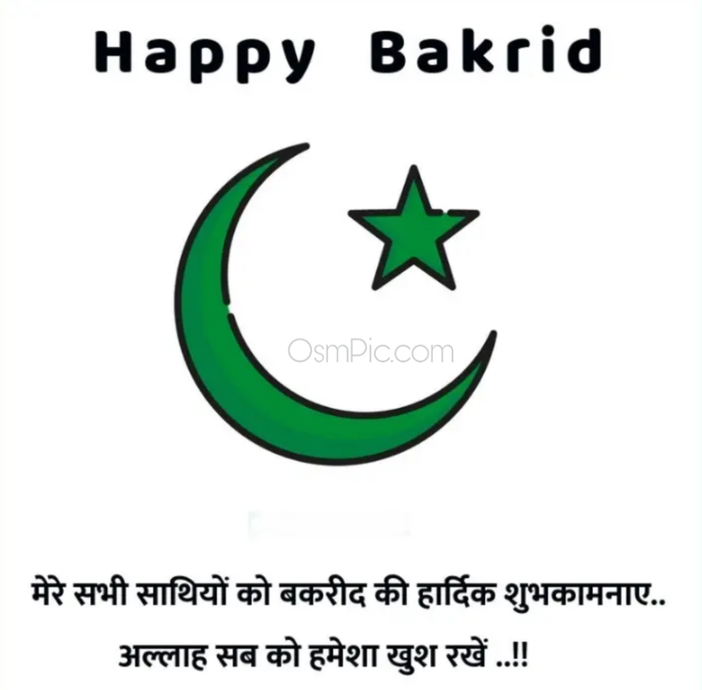 happy bakrid quotes images