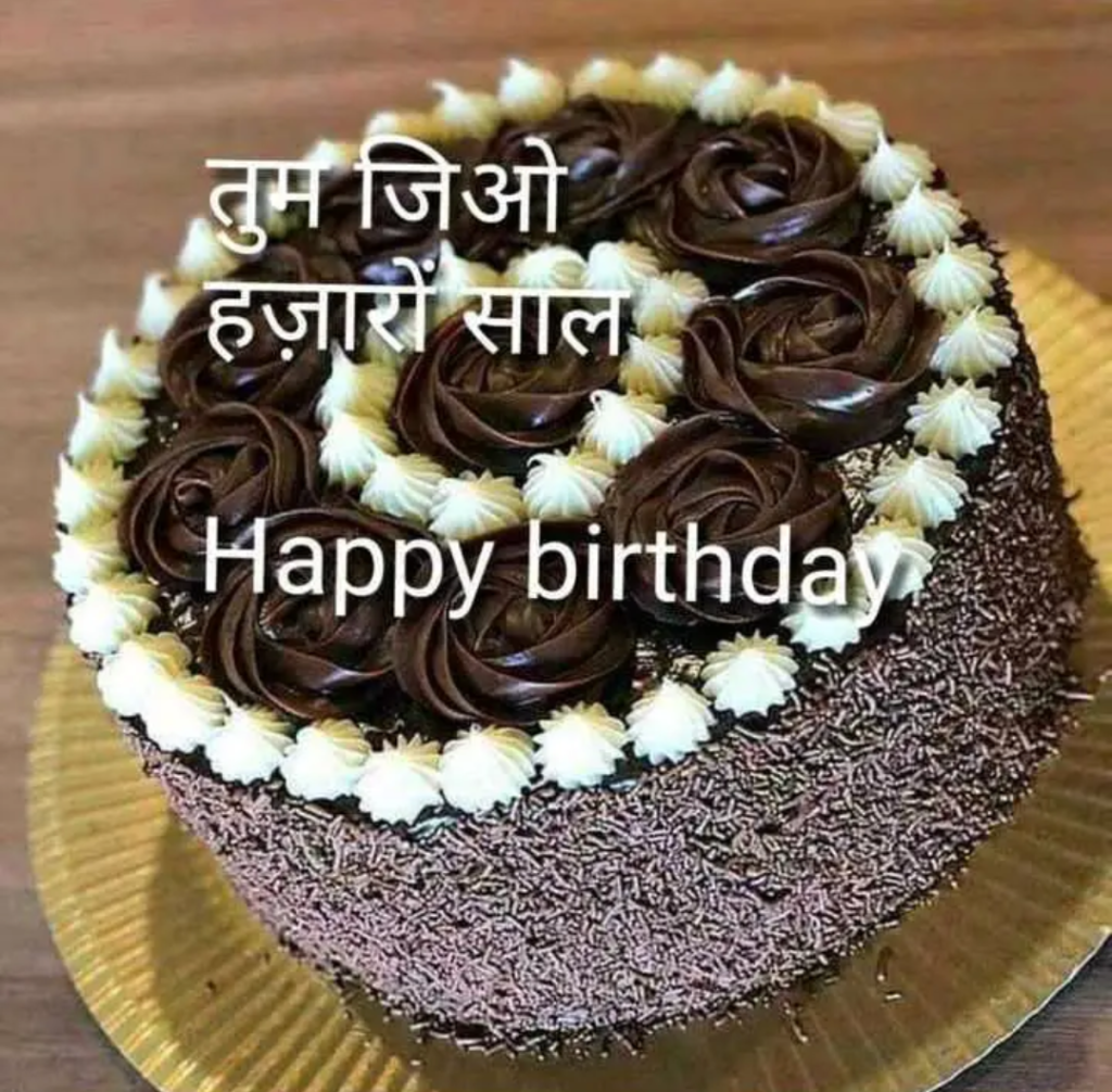 happy birthday cake hindi