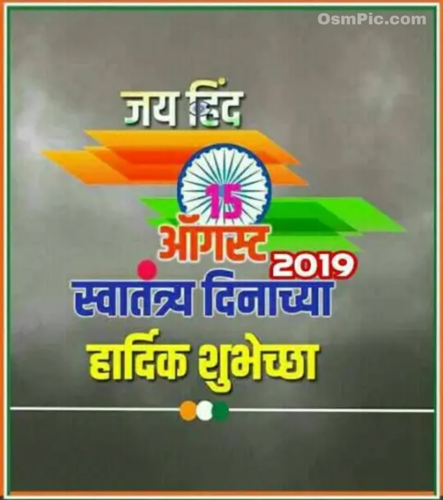 happy independence day banner India 2019