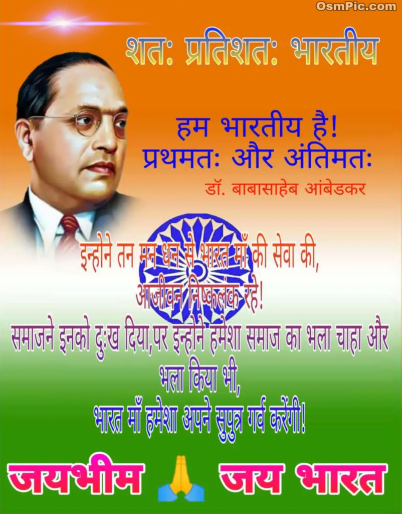 indian flag with babasaheb ambedkar