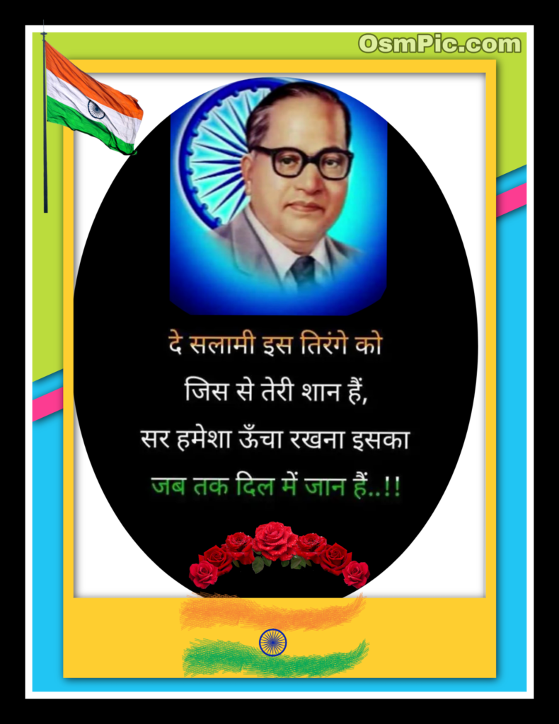 independence day whatsapp status with babasaheb ambedkar