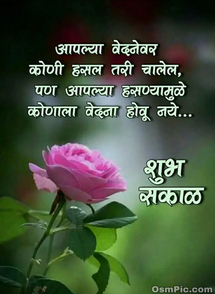 marathi good morning messages for whatsapp