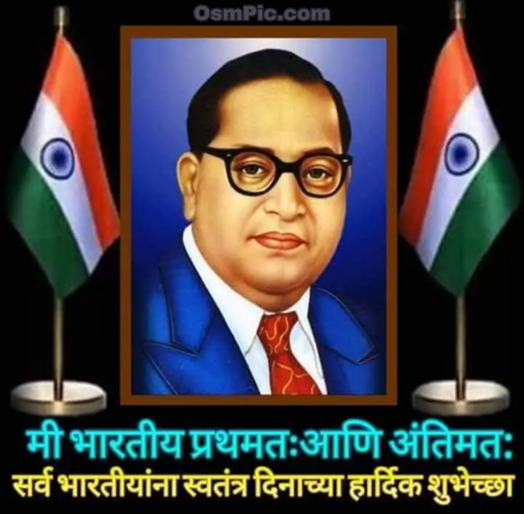 15 august ambedkar image