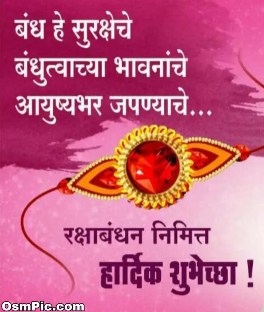 New Raksha Bandhan Marathi Images Quotes Shayari Photos Status