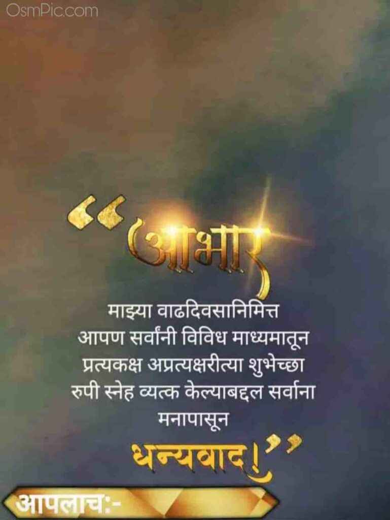 Marathi birthday thanks abhar images banner for WhatsApp and Facebook