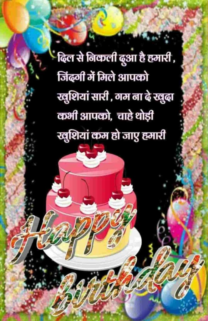 happy birthday images in hindi for friends