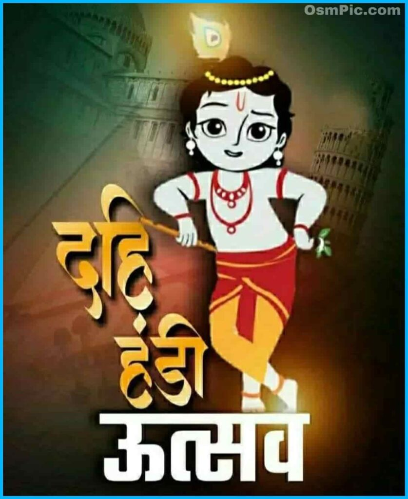 dahi handi banner marathi background