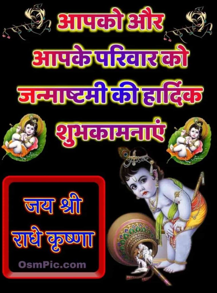 Krishna Janmashtami wishes images in Hindi
