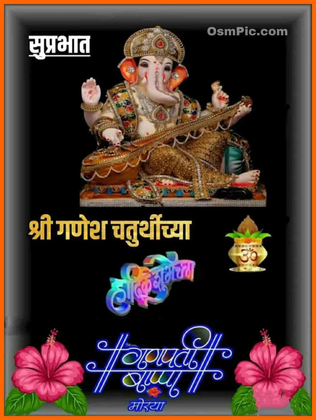 Best Ganesh Chaturthi Marathi Wishes Images Banners Status Photos