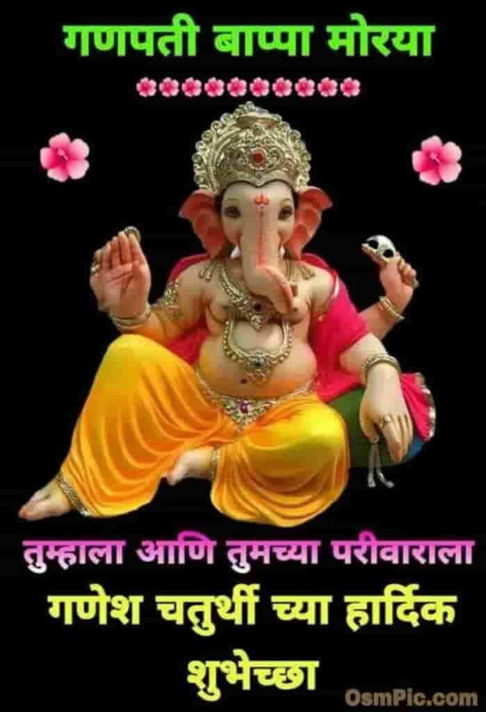 ganesh chaturthi chya hardik shubhechha photos download