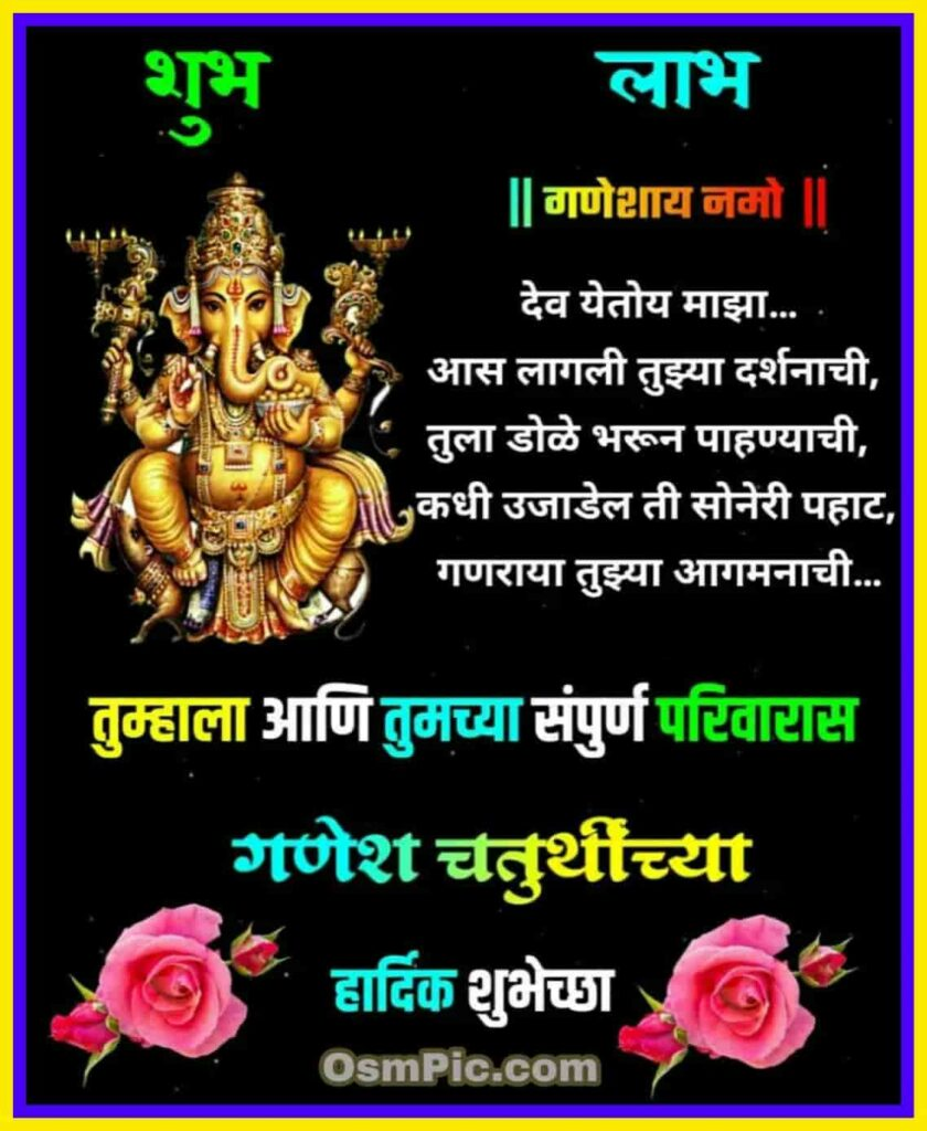 happy ganesh chaturthi images in marathi for family