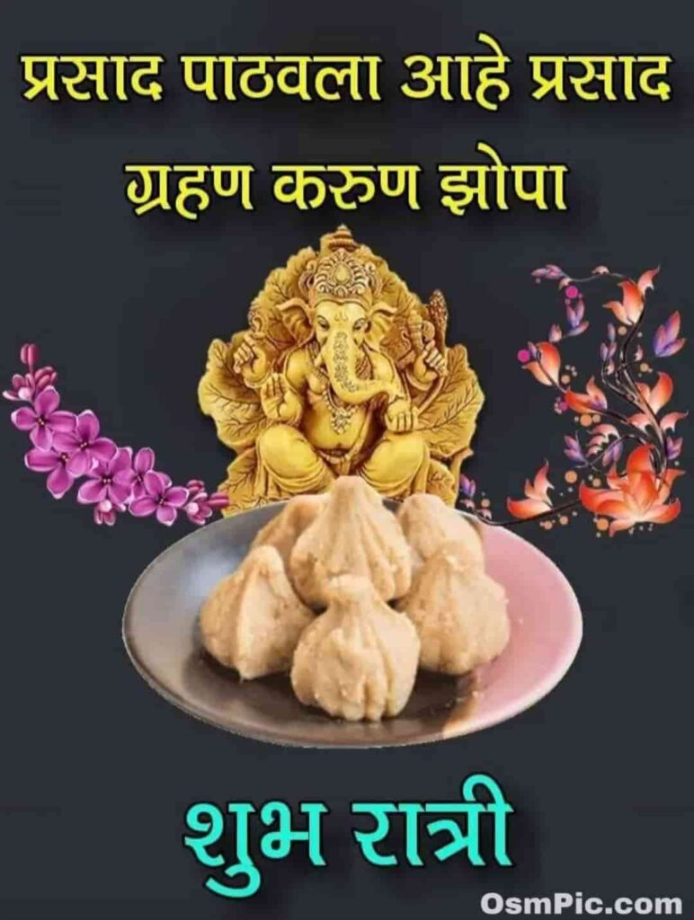 Good night ganesha pic download