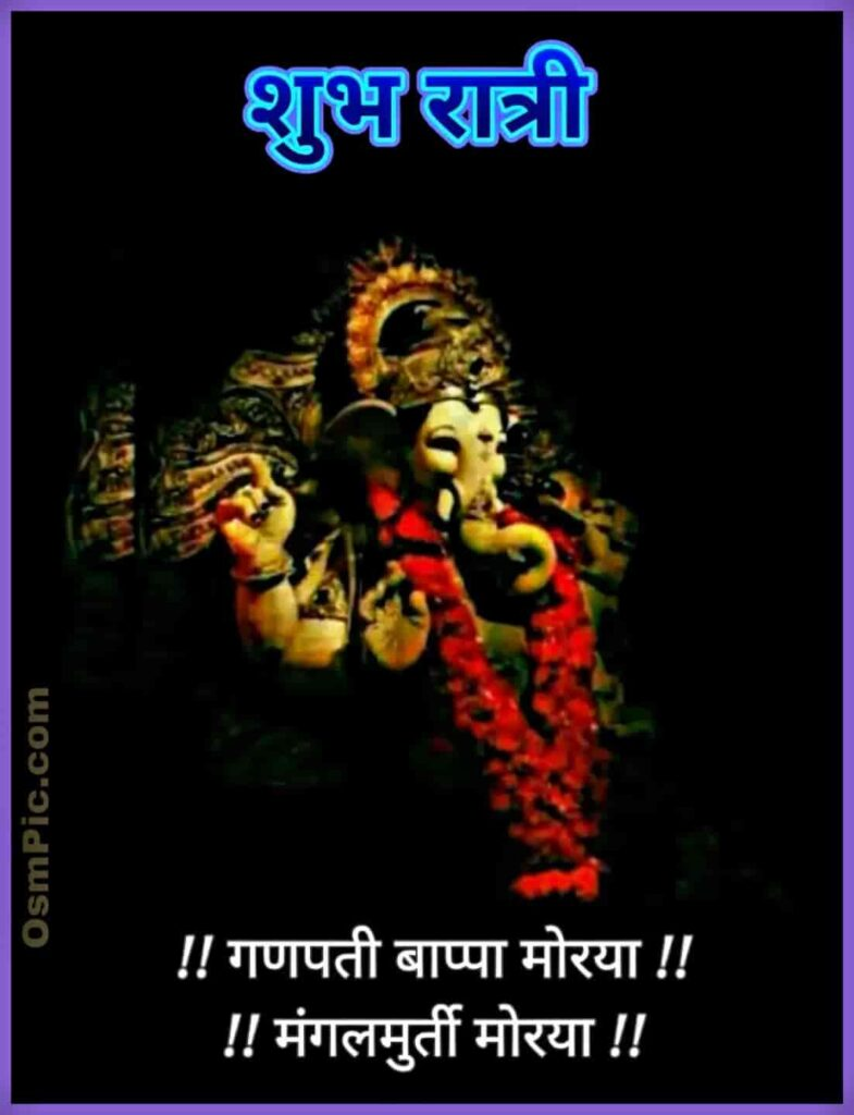 Ganpati good night image download