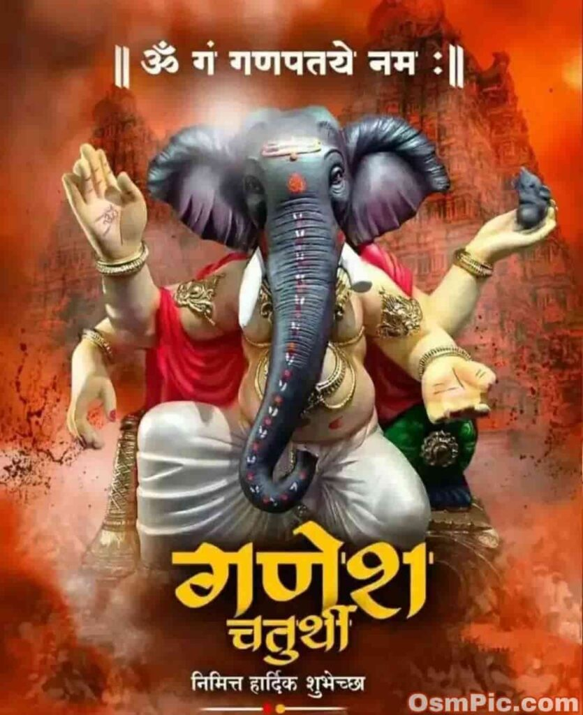 Ganesh chaturthi images Marathi wishes photos download