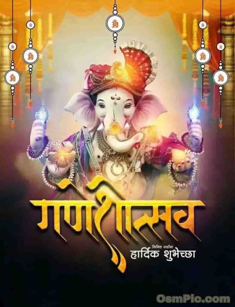 happy ganesh chaturthi images hd in marathi