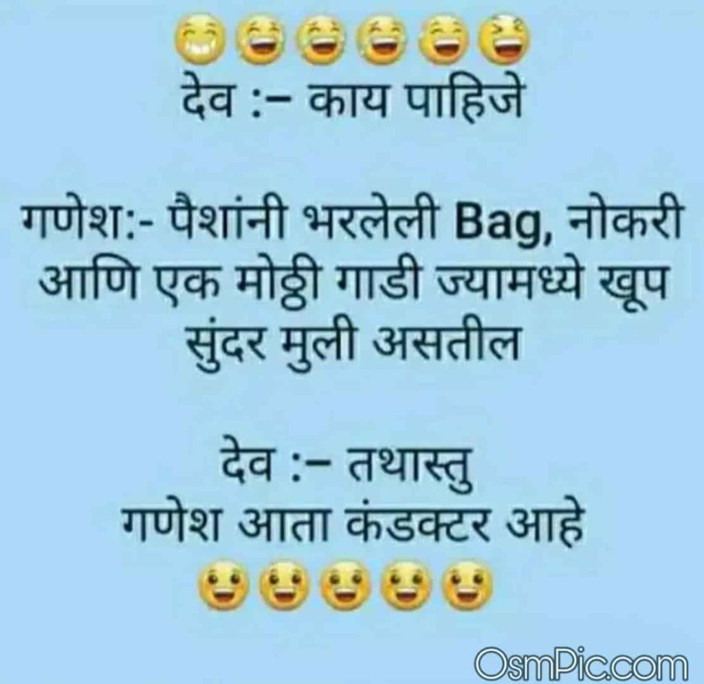 marathi funny quotes for whatsapp