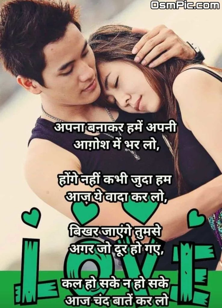 Download love Shayari in hindi with images for whatsApp status Shayari